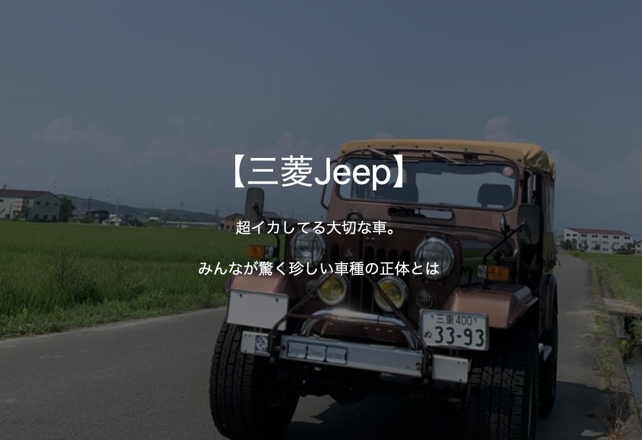【三菱Jeep】<j58>車の外装と内装を紹介。