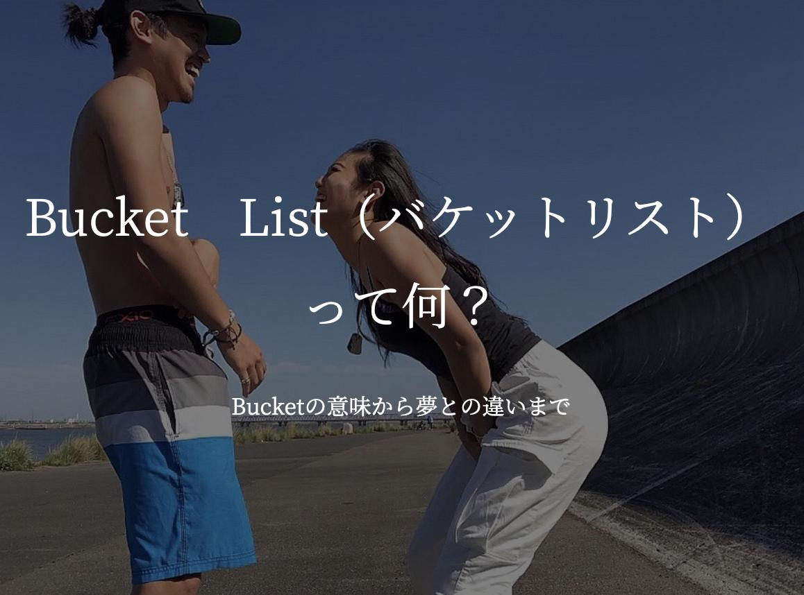 【解説】Bucket List(バケットリスト)って何?Bucketの意味から夢との違いまで