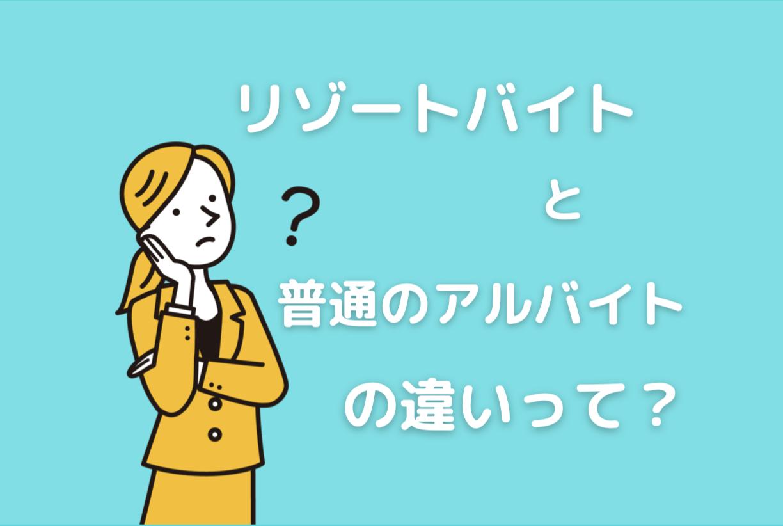 【リゾバとアルバイトの違い】雇用形態・給料・寮について解説