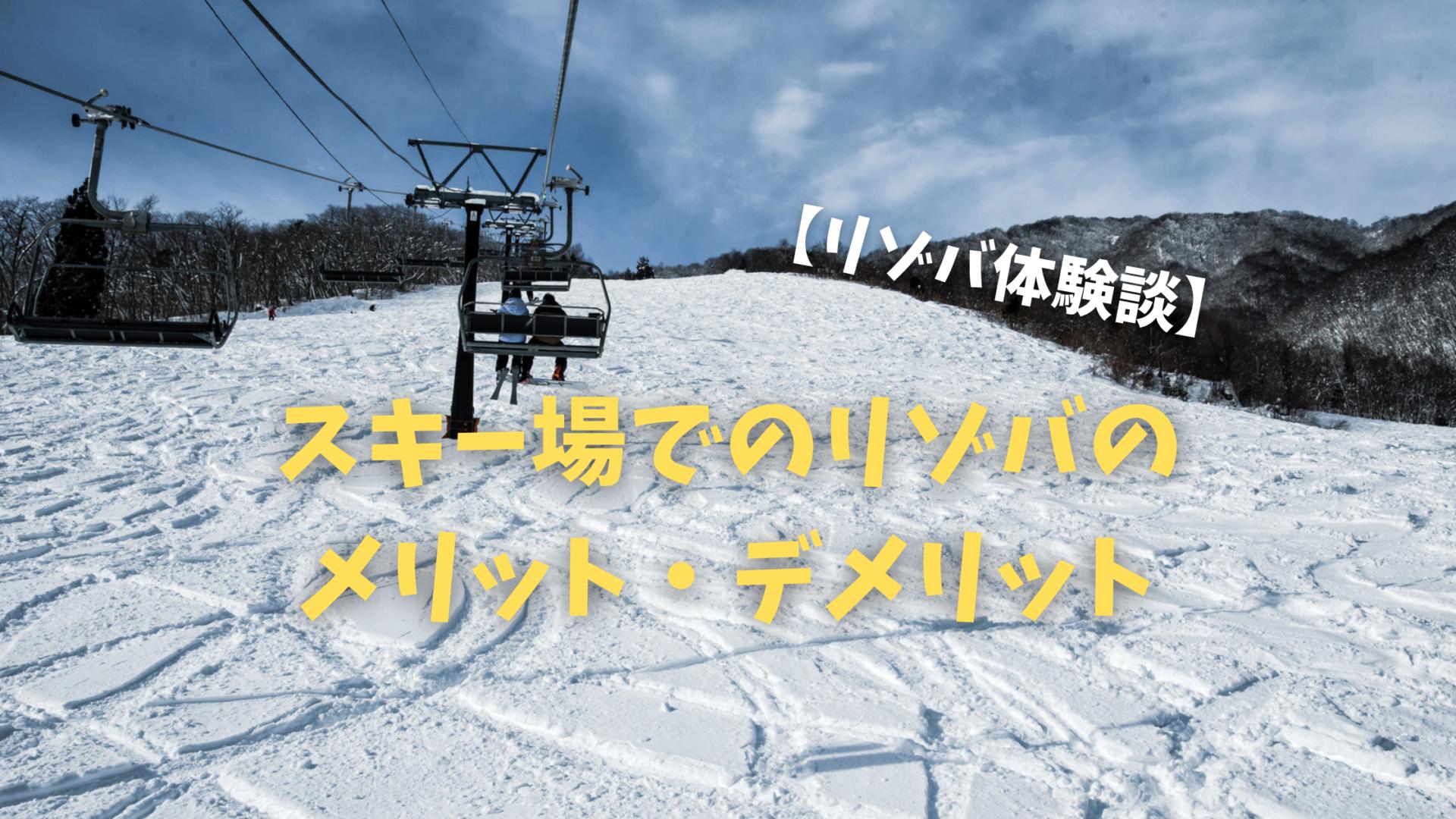 【リゾバ体験談】スキー場でのリゾバのメリット・デメリット