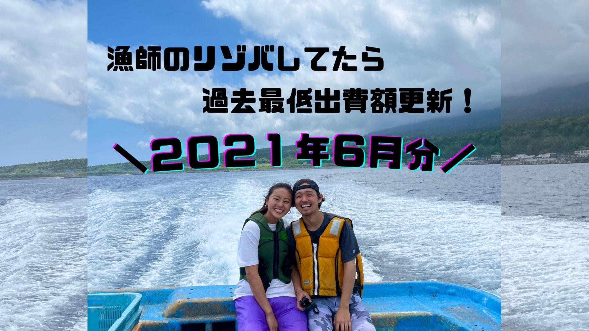 一ヶ月二人で23,000円で生活。最低出費額更新!【カップル家計簿2021年6月分】