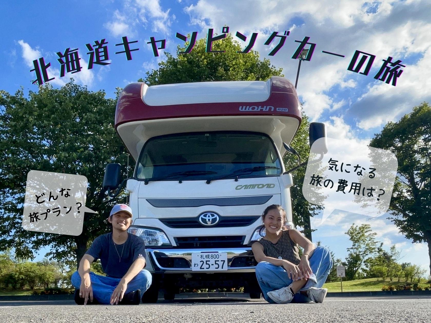 【北海道キャンピングカーの旅】3泊4日の旅プラン・実際にかかった費用は?