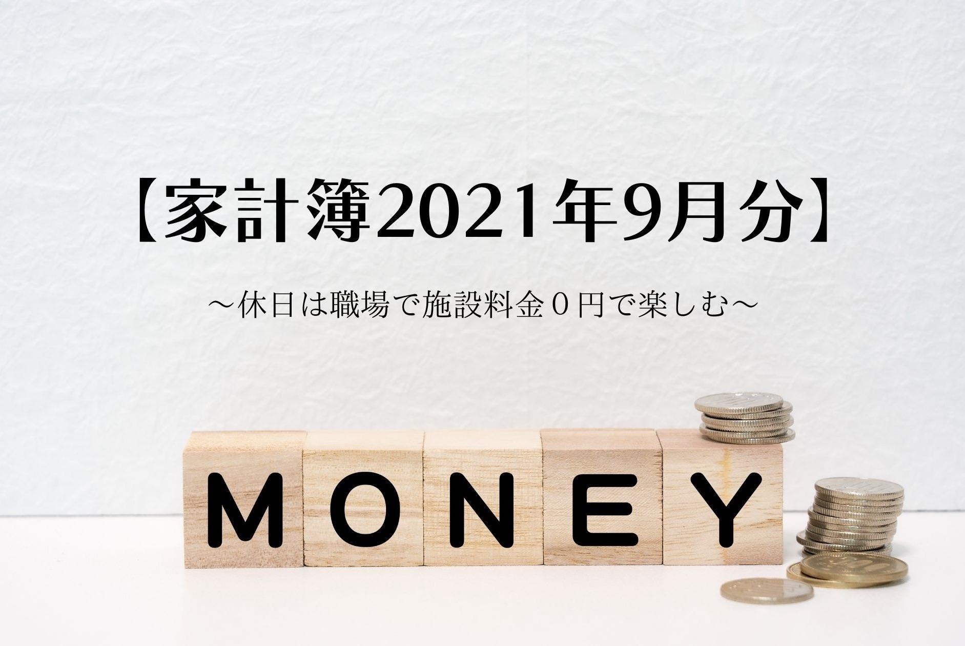 【家計簿2021年9月分】休日は職場で施設料金0円で楽しむ